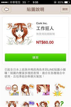日本漫畫「工作狂人」貼圖在LINE貼圖小舖上架囉~