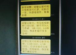 簡訊標榜「口味甘醇」假賣茶真販毒!
