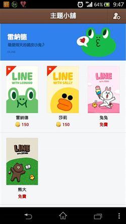 幫你的LINE換衣服吧~LINE推出主題小舖!