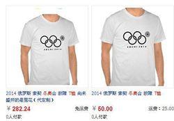 T恤印冬奧四環 淘寶跟進賣