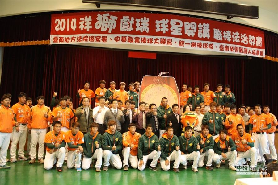 統一獅今與台南地檢署合作,舉行法治教育講座,會後合影留念。(統一獅隊提供)