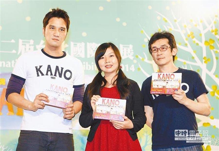 魏德聖(右)監製、馬志翔(左)執導的《KANO》,由陳小雅(中)改編成《KANO》電影同名漫畫。(圖/本報系資料照片)