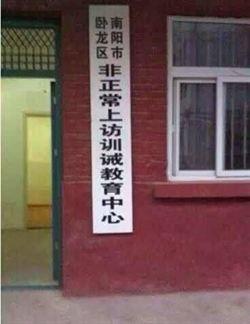 河南建上訪訓誡中心 被指新勞教