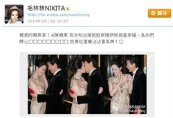 陳曉東新婚 毛林林PO文祝賀