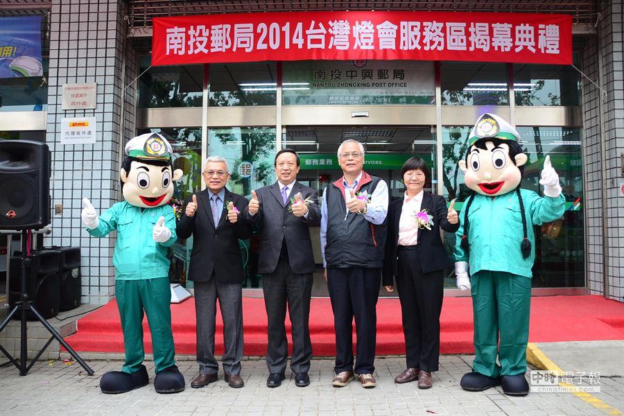 南投郵局2014台灣燈會服務區13日已熱鬧揭幕。(圖/南投縣府提供)