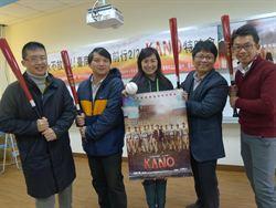 包場看《KANO》募棒球助台南基層棒運