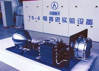 中國離子電推進系統 工作逾1萬小時
