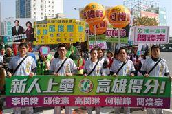 綠高市黨內初選登記 新世代「五福將」造勢