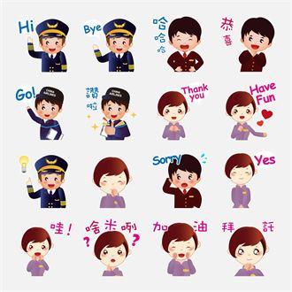 華航推WeChat官方帳號