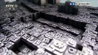 韓媒:活字印刷術起源韓國