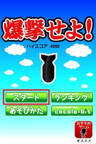 轟炸吧!「BombingExercise」讓你享受投彈轟炸的快感!