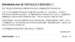 用戶太少 Facebook關閉「@facebook.com」email服務!