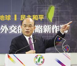 民進黨出版外交戰略手冊 蘇貞昌出席
