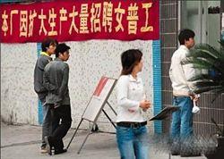 掃黃導致女工不來 東莞缺工10萬