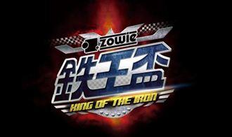 ZOWIE鉄王盃首週賽事由韓知名人類選手TaeJa奪勝
