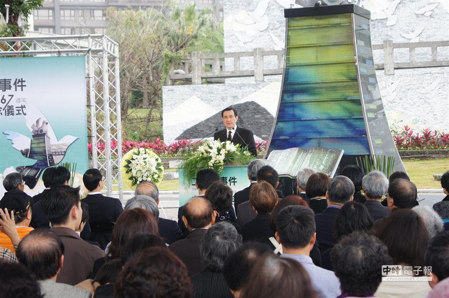 馬英九總統在「228事件67周年中樞紀念儀式」中表示,要持續發掘歷史真相,為228受難者平反。(阮迺閎攝)