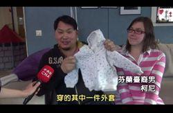 芬蘭台裔男 秀嬰兒服尋親