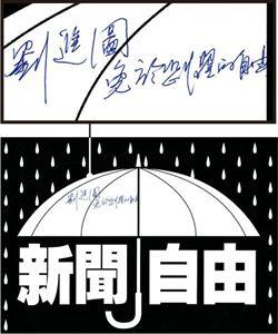 劉進圖遇襲 港人大遊行反暴力