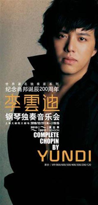 李雲迪舉行「紀念蕭邦誕辰」獨奏會