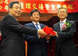 台灣金控總經理蕭長瑞宣誓上任