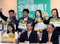 謝長廷出席「非核家園 全面動員」記者會