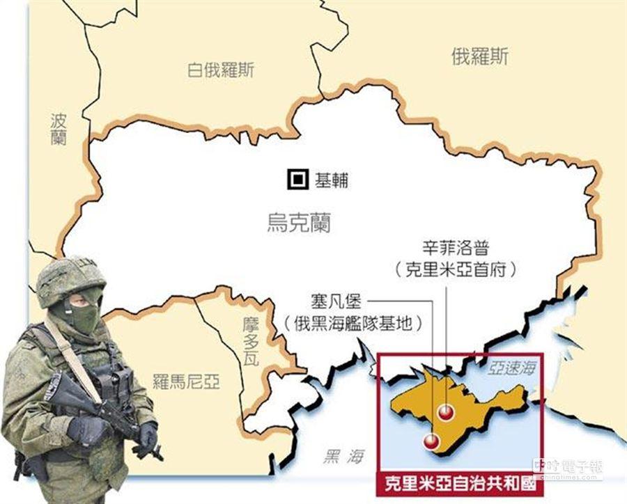 戰略要地克里米亞半島。(合成資料照片)