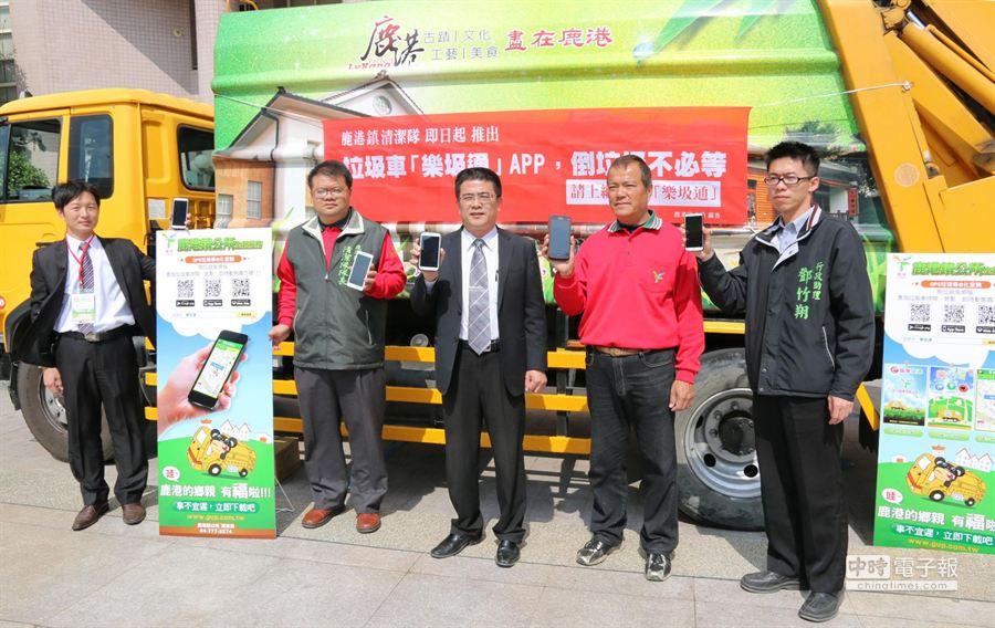 鹿港鎮公所清潔隊推出中彰投地區首創的「鹿港清潔樂圾通」APP。(吳敏菁攝)