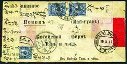 450萬臺幣蒙古郵封 下周拍賣