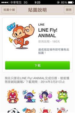 台灣終於有了!完成「LINE Fly!ANIMAL」任務拿免費貼圖!