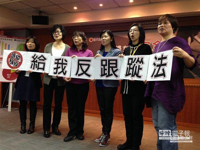 三八婦女節前夕,現代婦女基金會今召開記者會宣示將推動台灣訂定反跟蹤法。(洪欣慈攝)