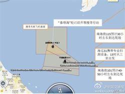 中遠「泰順海」輪已率先展開搜救行動