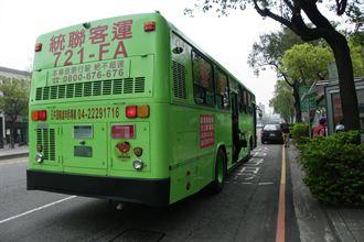 真方便 搭8公里免費公車販毒