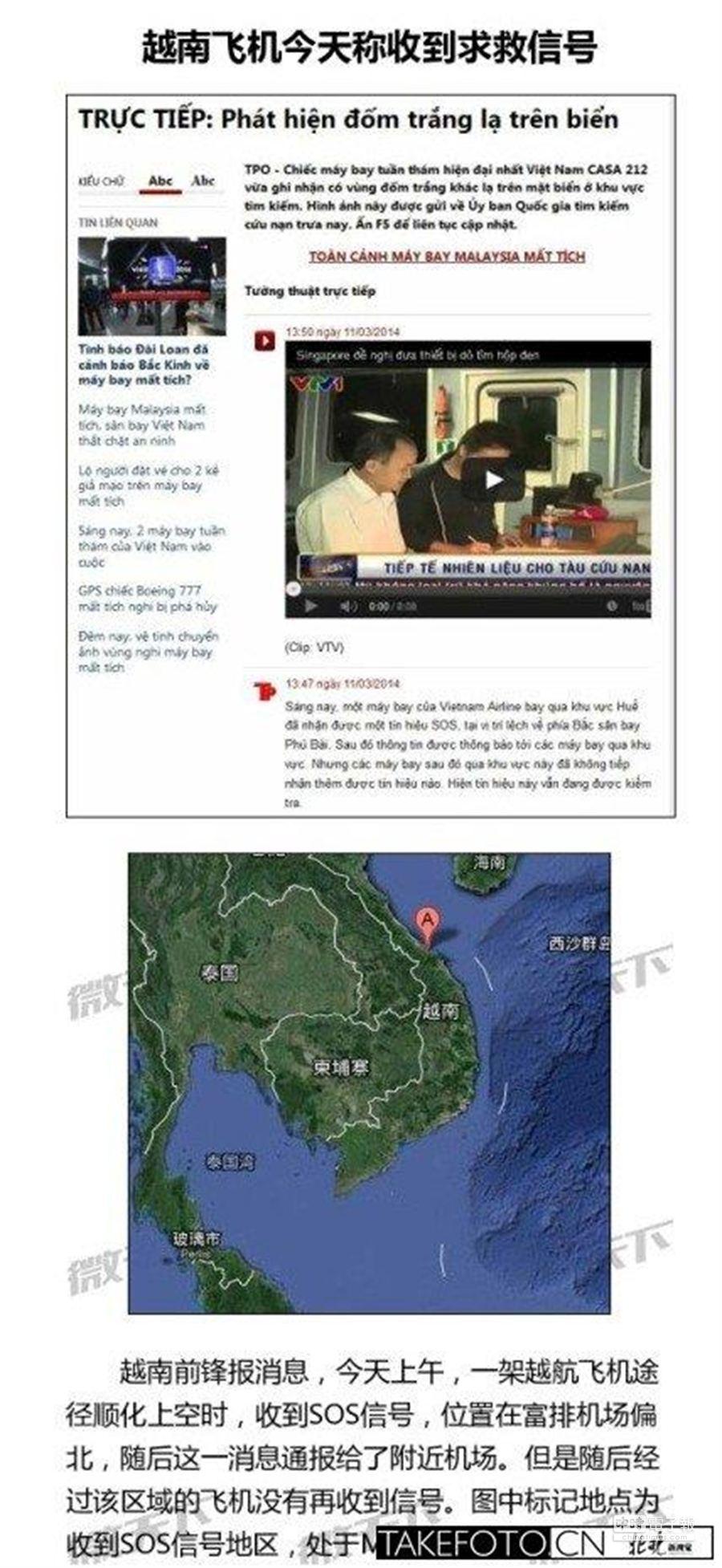 圖中標記地點為收到SOS信號地區,處於MH370飛北京的航線上。(摘自騰訊網)