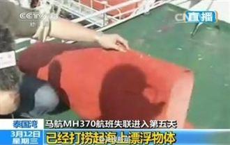 陸艦發現疑似馬航救生衣、腳墊