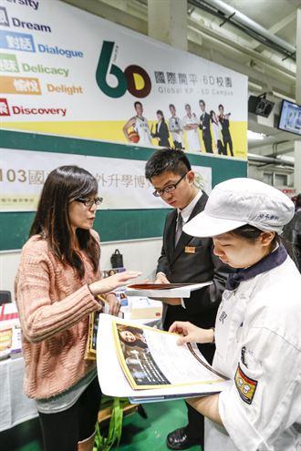 海內外餐旅升學博覽會引人潮