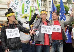 反亂併 兆豐一銀工會抗議