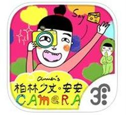 柏林少女也出 App 囉!在你的照片上增加可愛的插圖吧!