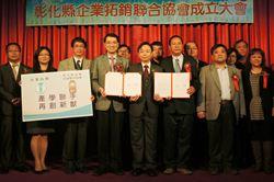 彰化企業拓銷聯合協會 成立