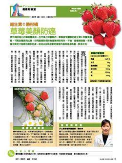 健康診療室:維生素C勝柑橘 草莓美顏防癌