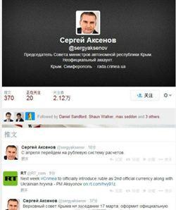 克里米亞總理po文將遞交入俄申請