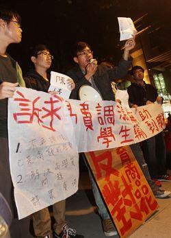 東海大學學生 抗議學費漲