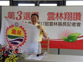 許舒翔宣布參選雲林縣長