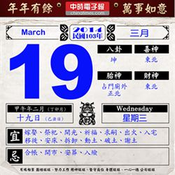 《農民曆小幫手》國曆三月十九日