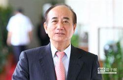 王金平:有義務促國會恢復運作