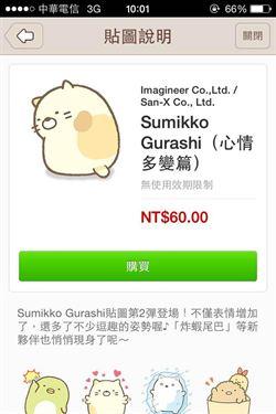 萌到破表的「Sumikko Gurashi」第二彈貼圖上架!