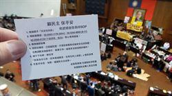 立院議場內發放SOP卡片教自保