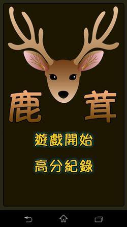 分不清楚是鹿毛還是鹿角嗎? 「鹿茸」APP輕鬆教你分辨!