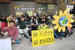 高雄反服貿民眾 在國民黨部前抗議