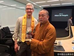 釋永信訪蘋果  庫克:少林寺有WiFi嗎?