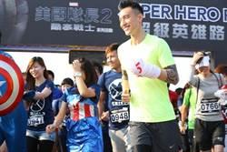 王陽明挺美國隊長 體驗超級英雄路跑